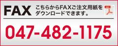 fax注文はこちらから