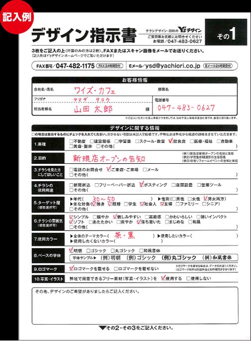 デザイン指示書記入例1