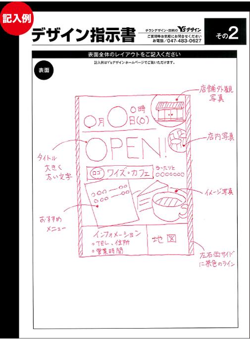 デザイン指示書記入例2